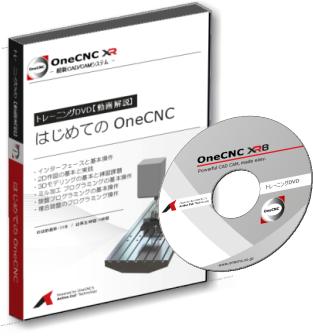 OneCNCトレーニングDVD【自習用教材】