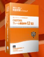 CADTOOL フレーム構造解析12 3D