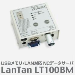 【LanTan LT100BM】USBメモリ/LAN対応のNCデータ転送装置
