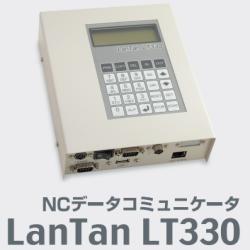 【LanTan LT330】USBメモリ/LAN対応のDNCデータサーバ装置