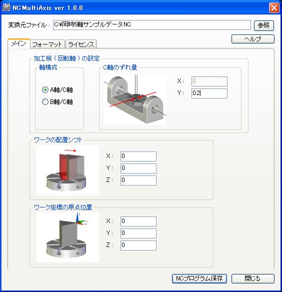 1)加工機の軸のズレ補正
