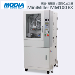 【MiniMiller MM100EX】高速・高精度 小型NC加工機